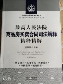 最高人民法院商品房买卖合同司法解释精释精解增订版