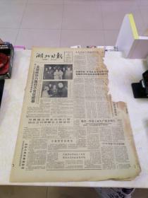 湖北日报1986年4月12日(4开四版)(有破损)第六届政协会议闭幕全国政协增选常委介绍