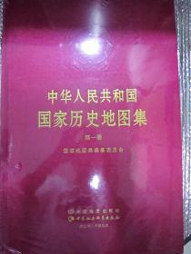 中华人民共和国国家历史地图集(第一册)