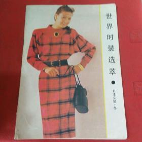 世界时装选萃    日本女装冬