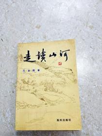 DA114269 走读山河(一版一印)(内有读者签名)