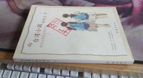 《向台湾小孩学作文2》 张雅婷 主编 / 红旗出版社
