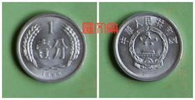 退出市场流通的铝分币,50年代币种【1986年壹分】一分、1分币一枚,新品,如图。