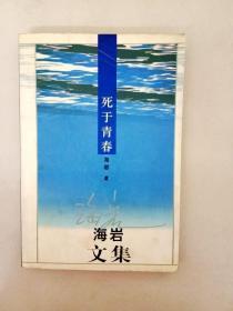 DA118000 海岩文集--死于青春(一版一印)