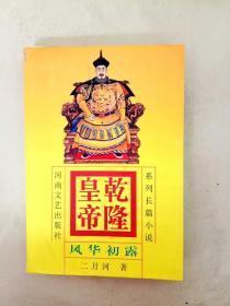 DA118047 乾隆皇帝1·風華初露