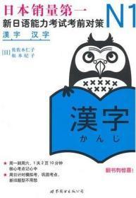 二手正版 N1汉字:新日语能力考试考前对策 (日)佐佐木仁子 世界图书出版公司 9787510027963
