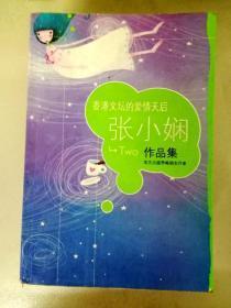 DA120128 香港文坛的爱情天后--张小娴作品集·Two(一版一印)