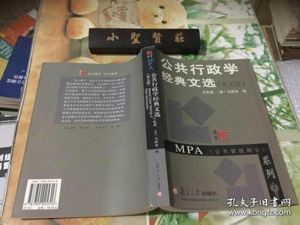 公共行政学经典文选