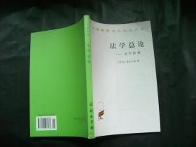 汉译世界学术名著丛书: 法学总论——法学阶梯