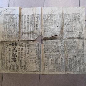 民国三十四年六月九日  中央日报 原版