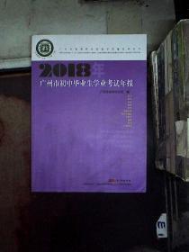 2018年广州市初中毕业生学业考试年报