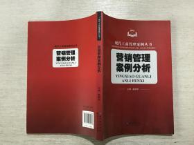 现代工商管理案例丛书:营销管理案例分析