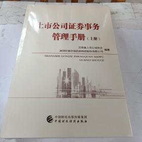 上市公司证券事务管理手册
