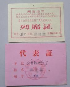 1970年10月 北京市朝阳区首届民兵活学活用毛泽东思想积极分子代表大会代表证+列席证 有题词和语录