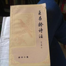 王昌龄诗注