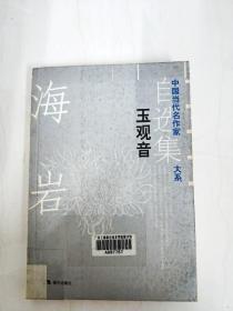 DA131512 玉觀音--中國當代名家作大系【一版一印】【書面書邊略有污漬】