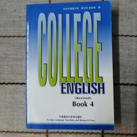 学英语教程第四册修订本