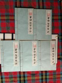 中国房内秘籍【5本合售】