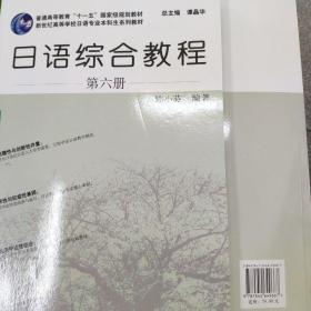 日语综合教程第六册