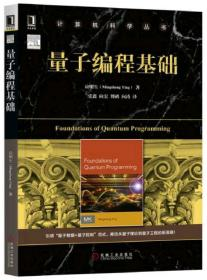 量子编程基础