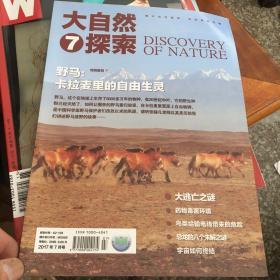 大自然探索2017年7月