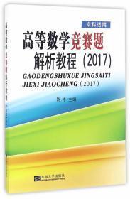 高等数学竞赛题解析教程(2017)(本科适用) 陈仲 东南大