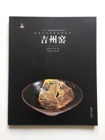 中国古代名窑 吉州窑