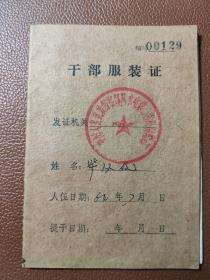 中国人民武装警察部队水电第二总队后勤部的 干部服装证  (证件上有部队印章)    盒一