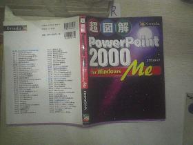 超图解 PowerPoint 2000 for Windows Me(日文书)