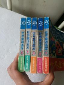世界童话画库(1~6册全)缺4
