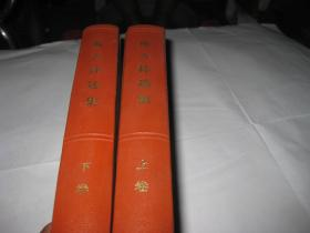 斯大林选集(上下册 全)B38---精装大32开9品,80年印