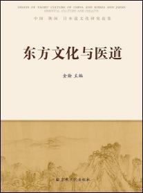 库存新书  东方文化与医道