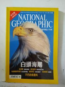 NATIONAL GEOGRAPHIC  国家地理杂志中文版 2002年7月