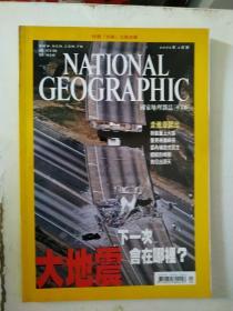 NATIONAL GEOGRAPHIC  国家地理杂志中文版 2006年4月