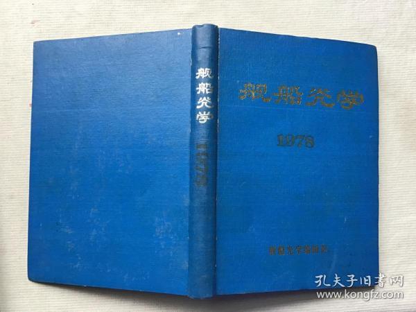 船舶光学 1978年1-6期(精装合订本)