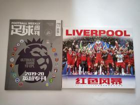 2018-2019红色风暴利物浦欧冠棒杯纪念画册+足球周刊2019 8【内有一张海报和2卡片】