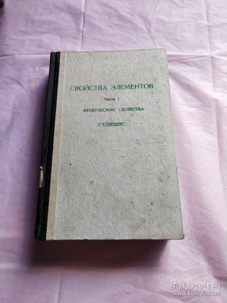 (俄文版)《 元素的性能 》第一册物理性能