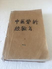 中医骨科经验方 【残缺本   全书均为病案例  700多个中医骨科病案例】