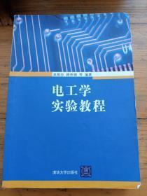电工学实验教程