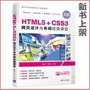 【2019新书】HTML5+CSS3网页设计与布局经典课堂  web前端开发书籍 网页制作与设计 h5前端开发实战编程 html css javascript书籍