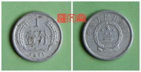 第二版人民币辅币、铝分币【1971年 壹分】1分一分,存世缺少硬币品种