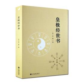 皇极经世书 邵雍//与河洛理数象数之学显于世邵子神数邵康节书籍