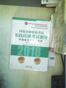 国家医师资格考试实践技能考试指导:中西医结合执业医师