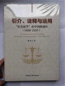 """引介、诠释与运用:""""社会法学""""在中国的成长(1898-1937)(16开,未启封)"""