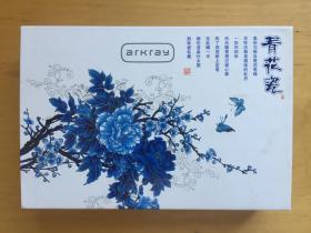 青花瓷 龍筆 4GU盤 太陽花名片盒 年會禮品套裝 (企業定制)