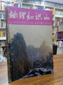 地理知识1981年1-6期  6册合订本