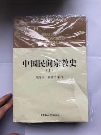 中国民间宗教史(上下册全)(16开未启封)