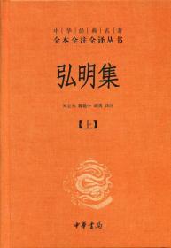 弘明集(中华经典名著全本全注全译丛书 精装 全二册)