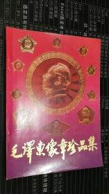 毛泽东像章珍品集