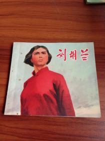 文革40开彩色连环画 刘胡兰  (难得好品)